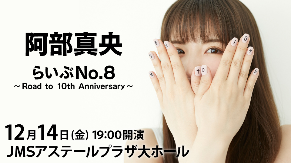 阿部真央 らいぶNo.8 ~Road to 10th Anniversary~