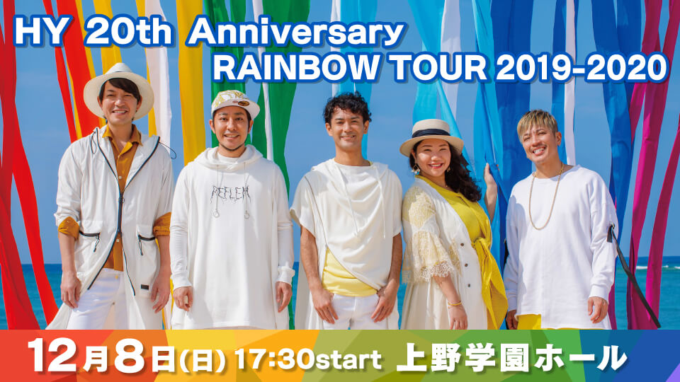HY 20th Anniversary RAINBOW TOUR 2019-2020